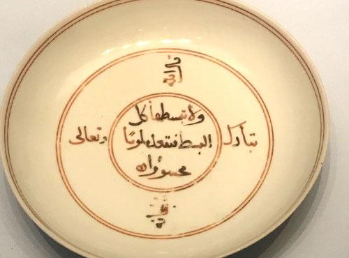 宫梓铭|故宫御窑瓷器展中的伊斯兰文化密码