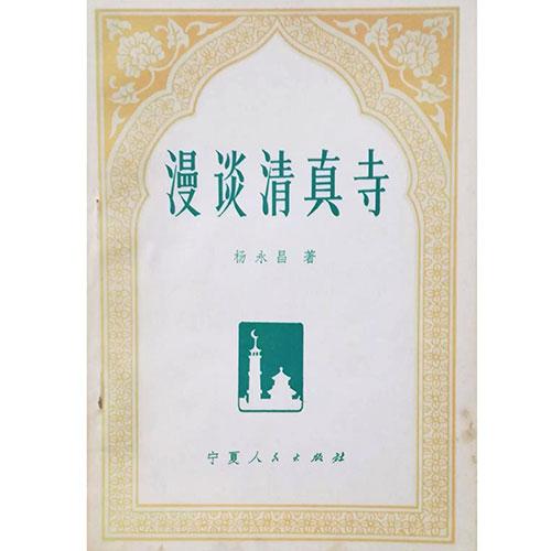 张广林|怀念中国伊斯兰教经学院原教务长杨永昌