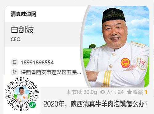 清真味道网主编白剑波答陕菜网记者:2020年,陕西牛羊肉泡馍怎么办?