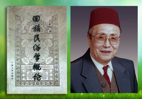 林松 王正伟《回族民俗学概论》序