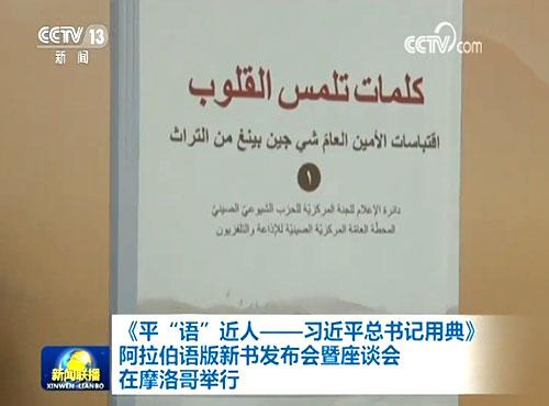 """《平""""语""""近人——习近平总书记用典》阿拉伯语版新书发布会暨座谈会在摩洛哥举行"""