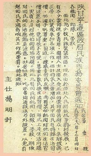 马新芳 马元丽|党的民族宗教政策从延安时期开始形成