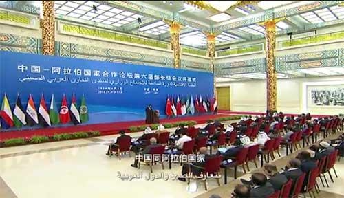 视频|中阿合作论坛第八届部长会宣传片(中阿字幕)