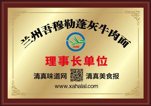 首屆西安牛羊肉泡饃研討會于12月24日在老孫家飯莊圓滿召開