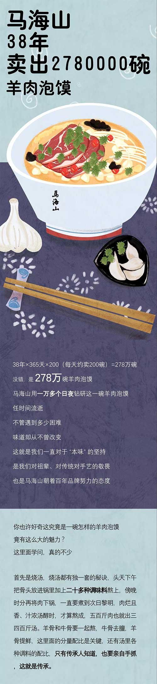 38年的堅持,馬海山賣出278萬碗羊肉泡饃!
