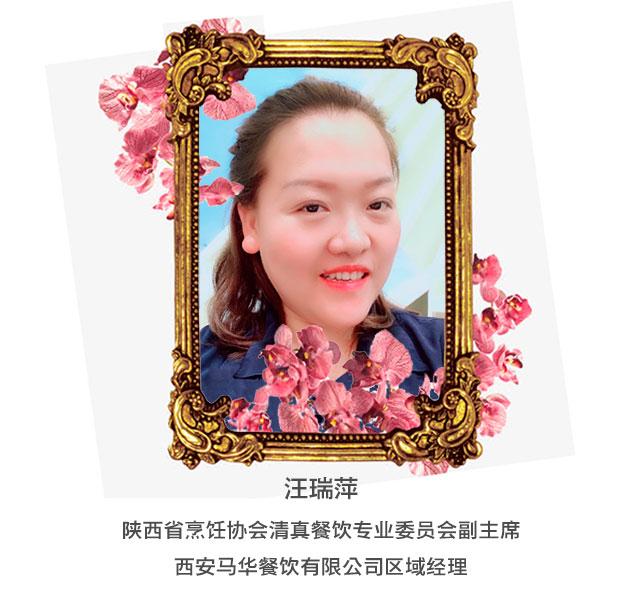13汪瑞萍.jpg
