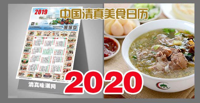 歡迎全國特色清真餐飲食品企業加盟2020年清真美食日歷