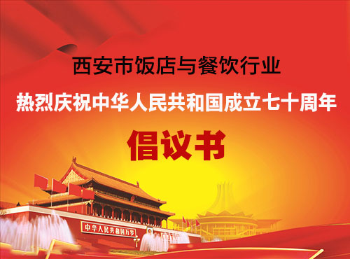 西安市飯店與餐飲行業熱烈慶祝中華人民共和國成立七十周年倡議書