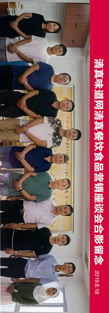 清真味道网8月18日召开清真餐饮营销工作座谈会