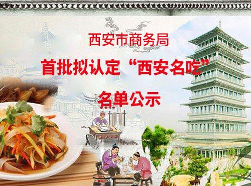 """西安市商務局:首批擬認定""""西安名吃""""名單公示"""