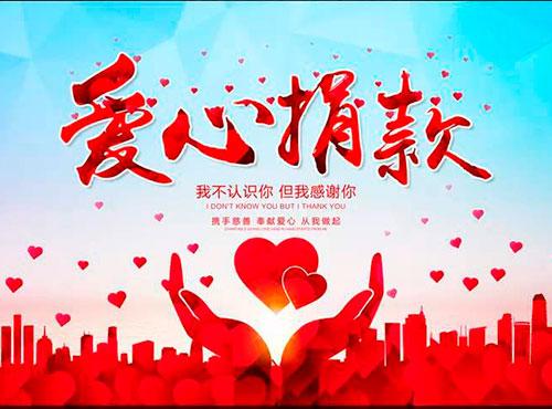 陜西省烹飪協會清專委和清真味道網會員企業為疫情防控獻愛心