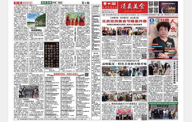 清真美食報2019年第五期出版(附高清PDF版下載)