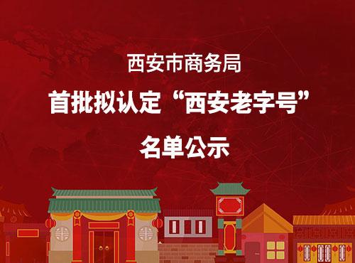 """西安市商務局:首批擬認定""""西安老字號""""名單公示"""