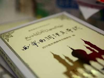 《西宁南关清真寺志》出版首发