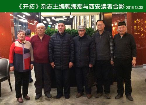 《开拓》杂志主编韩海潮与西安读者座谈
