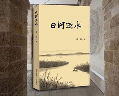 米寿江|试析《白河逝水》结构的审美意义