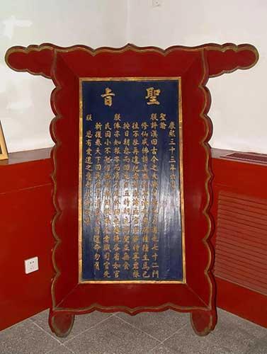 北京牛街礼拜寺的康熙圣旨