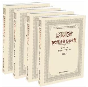 新芳|布哈里的《圣训实录》享誉千古