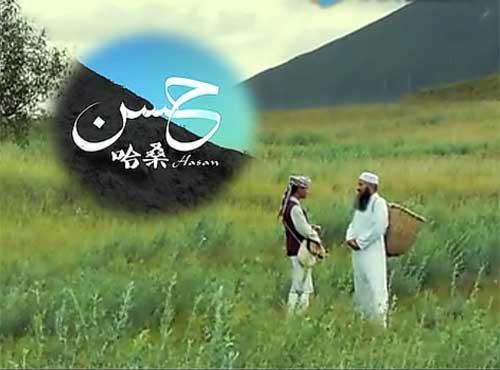 微电影|哈桑