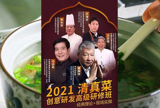 """关于举办""""2021清真菜创意研发高级研修班""""的通知"""