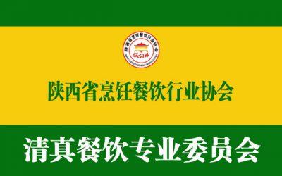 陜西省烹飪協會清真餐飲專業委員會工作條例(討論稿)