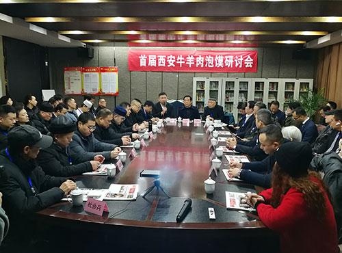 首届西安牛羊肉泡馍研讨会于12月24日在老孙家饭庄圆满召开